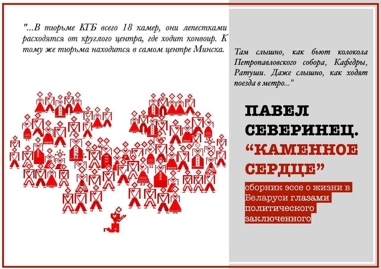 Publishing a book by Pavel Sieviarynec